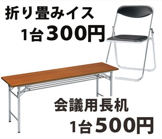会議用長机折りたたみ椅子