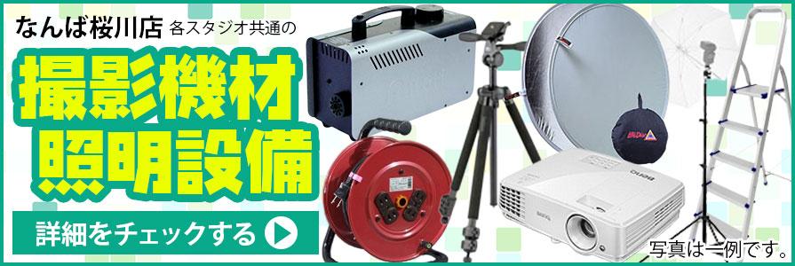 桜川店撮影機材・照明設備