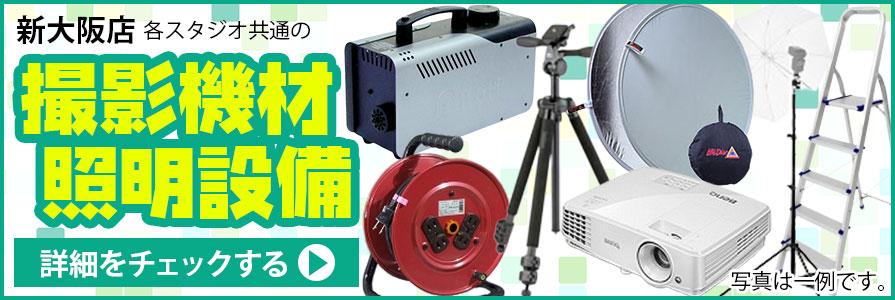 新大阪店撮影機材・照明設備