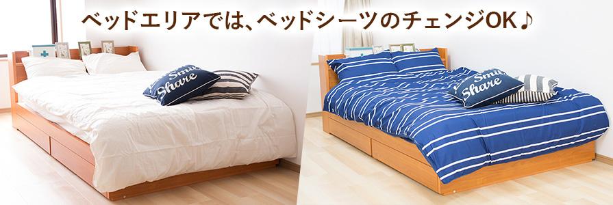 大阪平野店LDKスタジオベッド