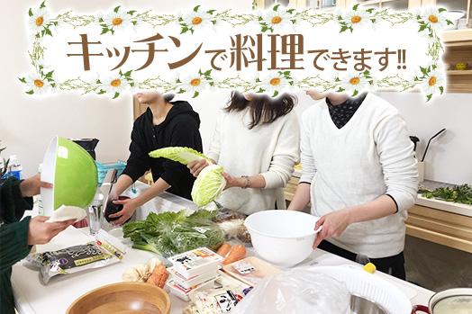 キッチンスタジオでお料理作り