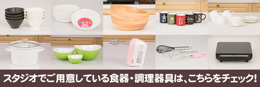キッチンリビングで使える食器&調理器具