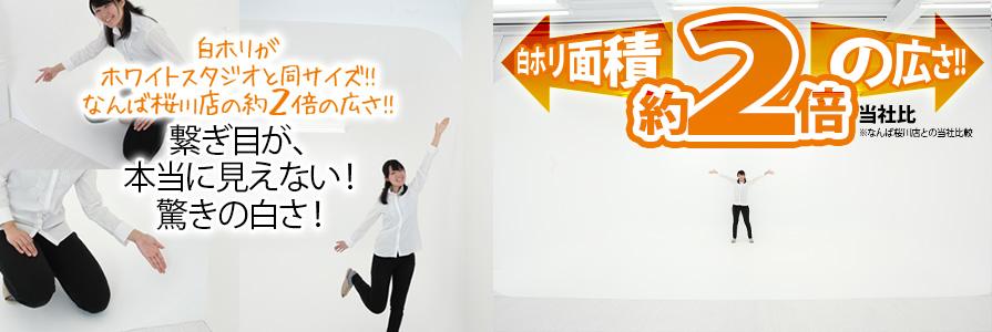 大阪平野店ブライトスタジオ白ホリゾント