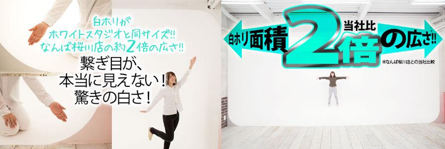 白ホリゾント新大阪ホワイト2スタジオ