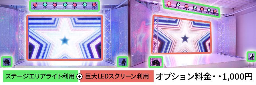 ステージ照明・巨大LEDスクリーン料金