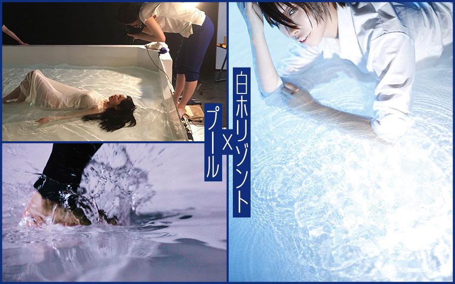 新大阪アクア水撮影プールスタジオプールエリア白ホリゾント