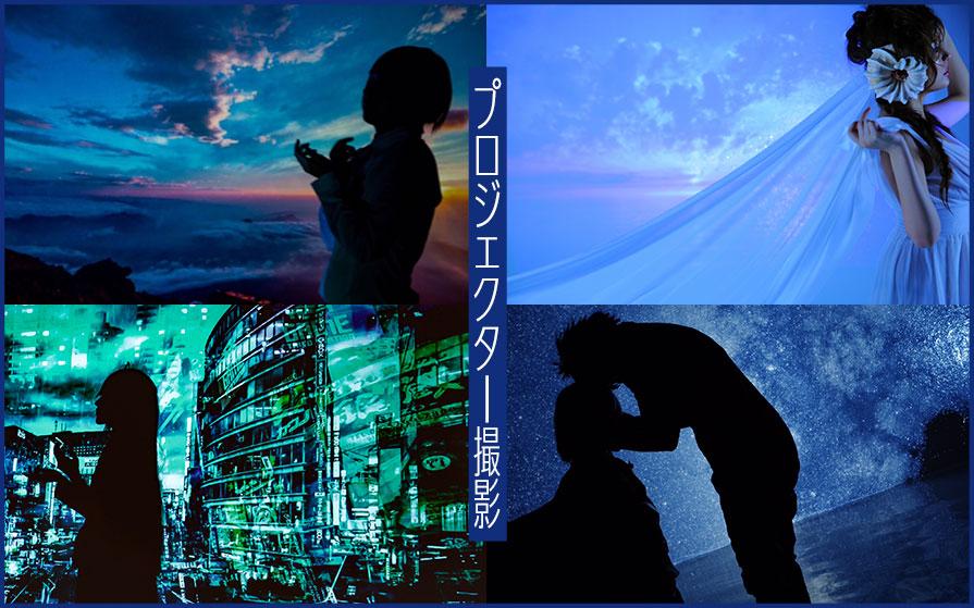 新大阪アクア水撮影プールスタジオプールエリアプロジェクター撮影