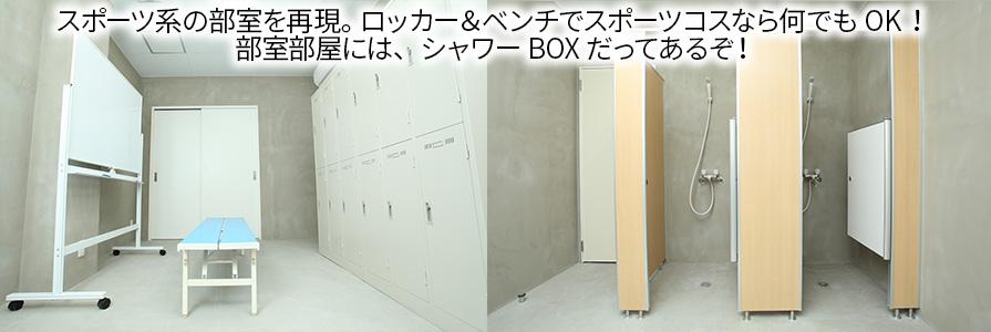 新大阪スクール学校教室スタジオ体育会系部活部屋