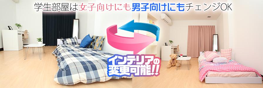 新大阪スクールスタジオ男子女子部屋