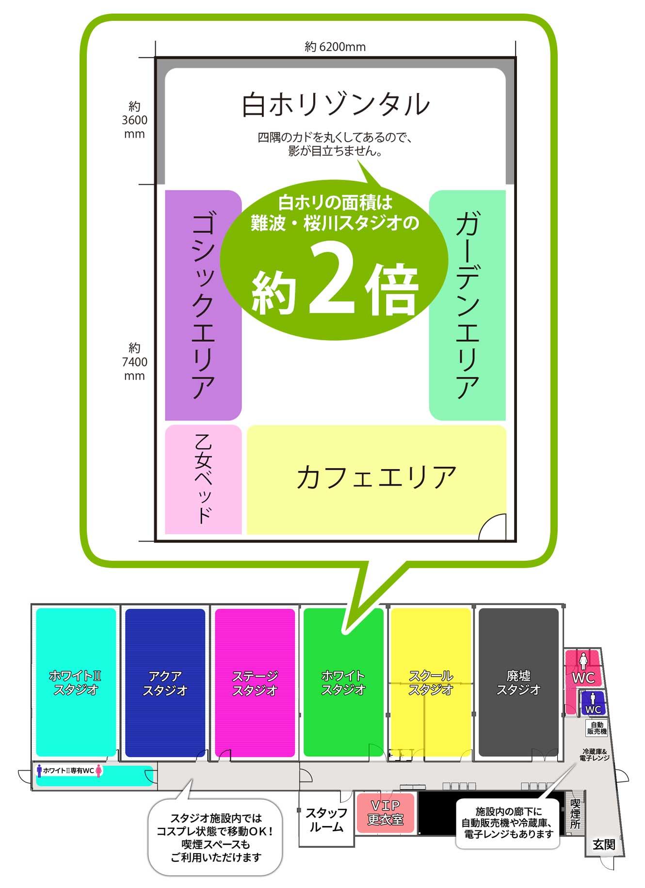 新大阪ホワイトスタジオ見取り図