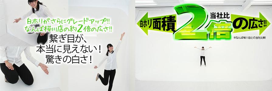 新大阪ホワイトスタジオ白ホリゾント