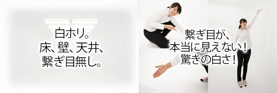 白ホリゾントなんば桜川ファーストスタジオ