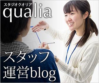 撮影スタジオクオリア 運営スタッフブログ