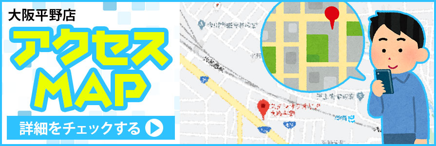 平野アクセスmap