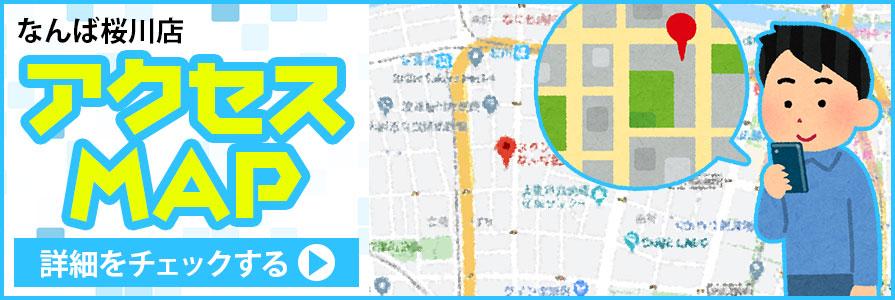 なんば桜川アクセスmap