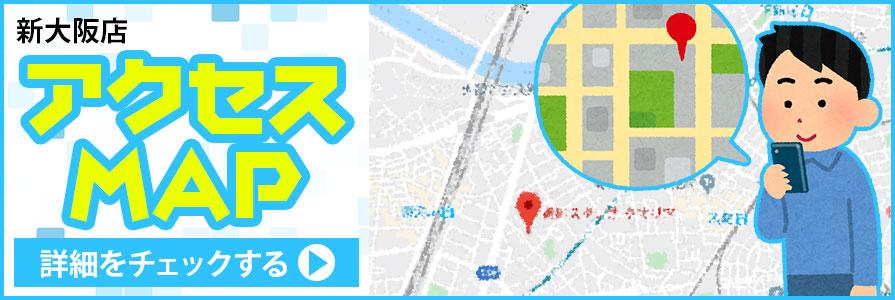 新大阪アクセスmap