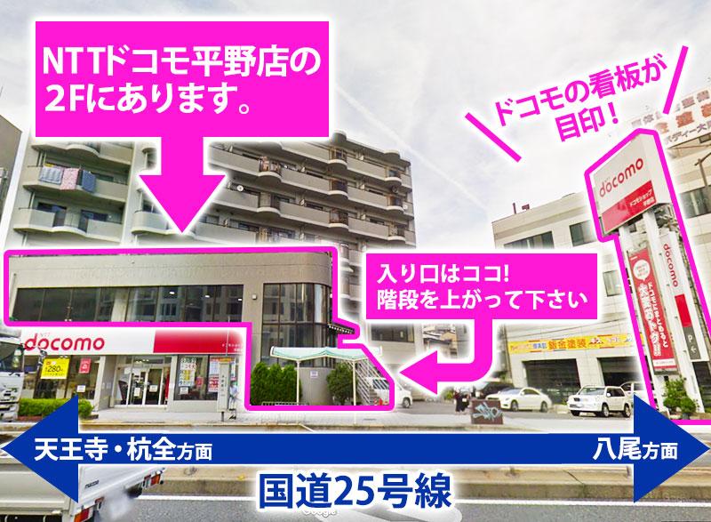 国道25号線NTTドコモ平野店看板