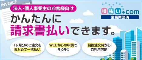 掛払い.com