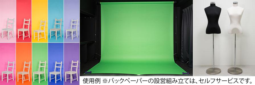 新大阪ライトスタジオバックペーパー