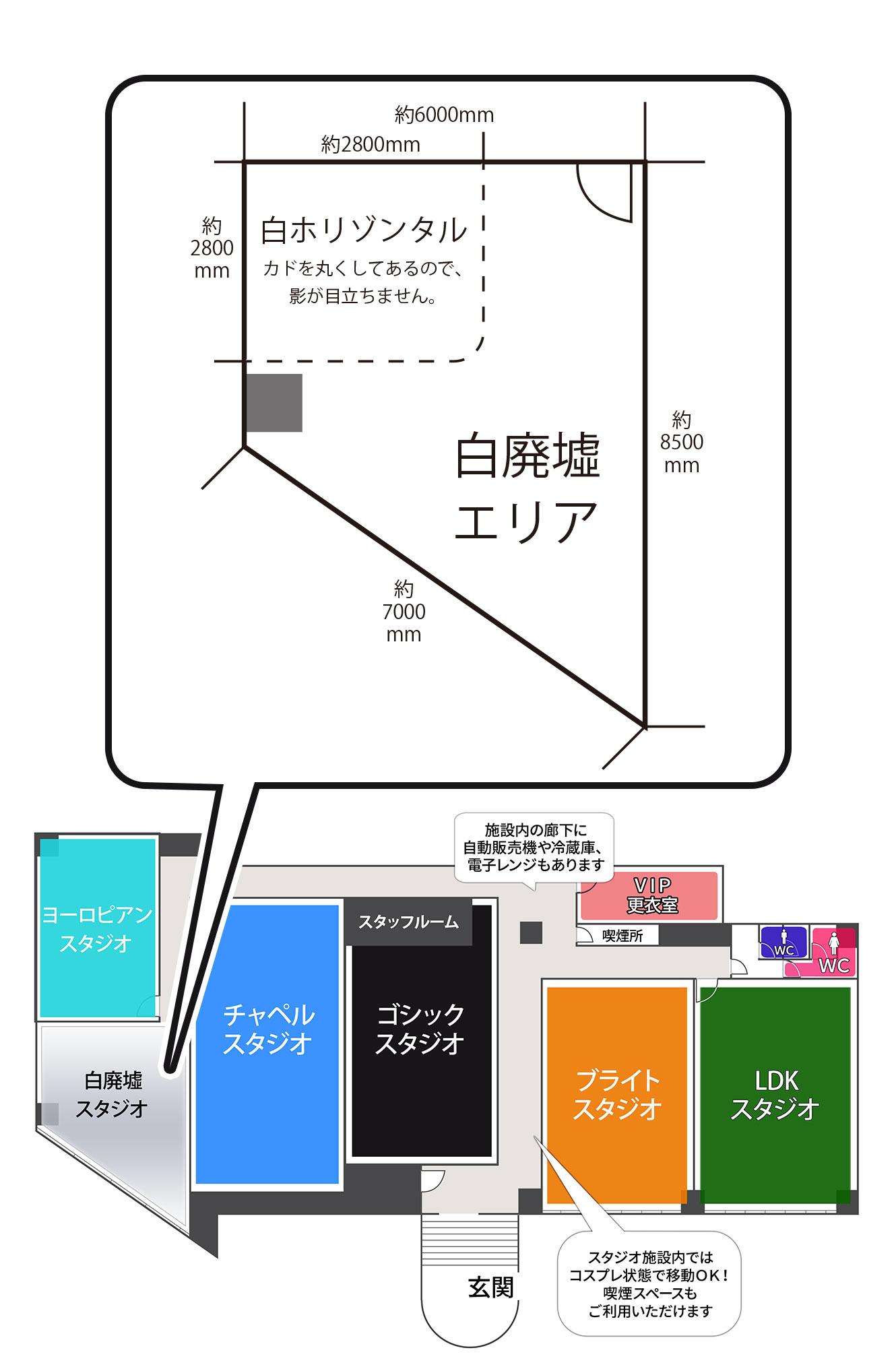 大阪平野白廃墟スタジオ見取り図